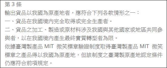 台灣原產地及加工證明辦法第三條