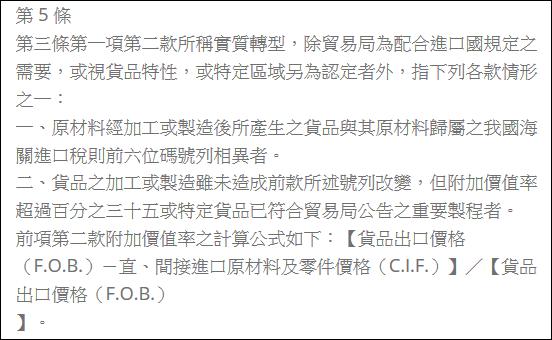 台灣原產地及加工證明辦法第五條