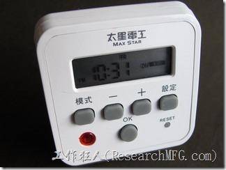 太星電工數位式定時器OTM328