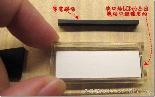 數位式定時器拆解。把整個LCD拆開後,除了一片玻璃之外,玻璃的外面用了一片透明的塑膠框了起來,算是用來保護LCD並當作框架,還可以用來固定導電膠條。