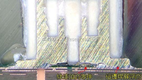 而這家第二供應商就因為少了這個standoff設計,所以零件放下來之後就以綠漆為支點頂起了零件造成連接器單邊翹高空焊的問題,江湖一點訣,這個standoff就是連接器設計上的眉角。