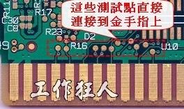 PCB電路板上的測試點