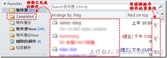 Outlook電子郵件。將「非待辦郵件」移出「收件匣」