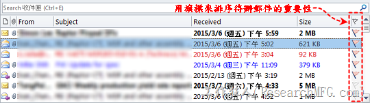 Outlook使用「權重」來排序區隔「代辦清單」郵件