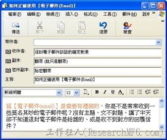 如何正確使用電子郵件-電子郵件禮儀