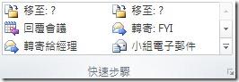 Outlook 2010 快速步驟