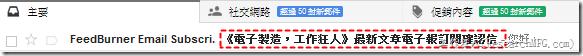 電子報訂閱04