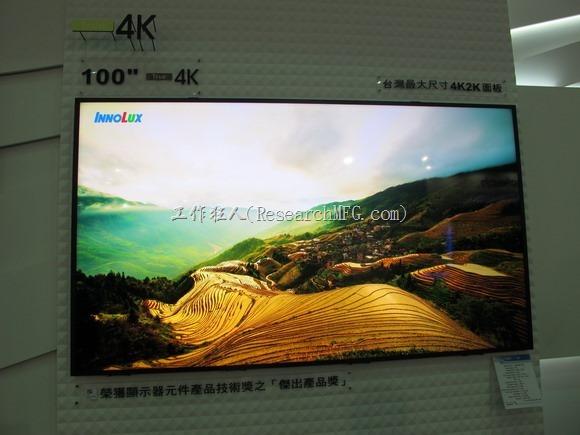 2016智慧顯示與觸控展覽。群創的100吋4K解析度超大顯示器。