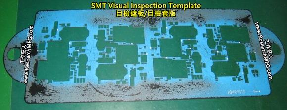 SMT零件目視檢查遮罩板(Visual Inspection template)