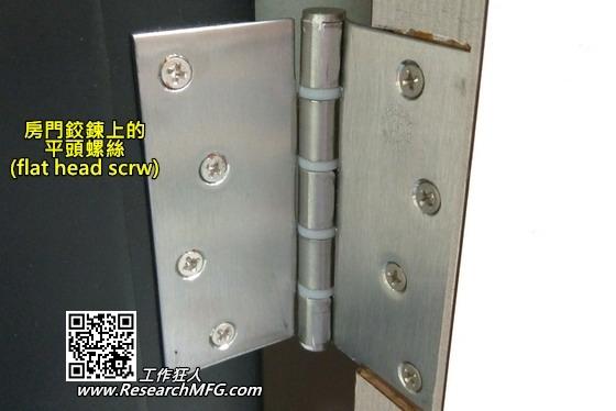 平頭螺絲 (Flat head screw)運用在房門絞鍊上