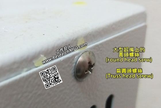圓頭螺絲 (Round head screw)運用大型設備鐵件鎖付上