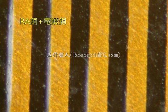 下圖為使用壓碾銅(RA)再經電鍍後的銅面圖像,看起來比較光滑。