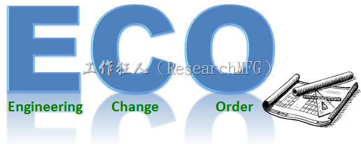 ECO生效時間點釋疑與物料報廢與否的成本考量
