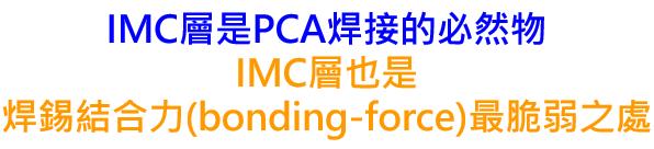 IMC層是PCA焊接的必然物卻也是焊錫結合力(bonding-force)最脆弱之處