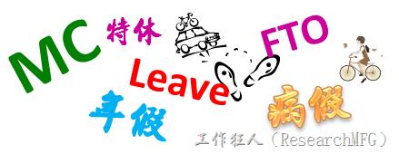 名詞解釋:MC leave與FTO leave請假的差異