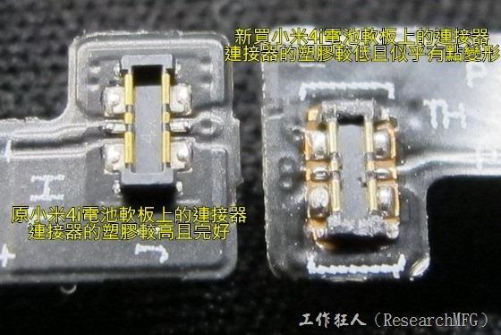 MI-4i-battery-repair14