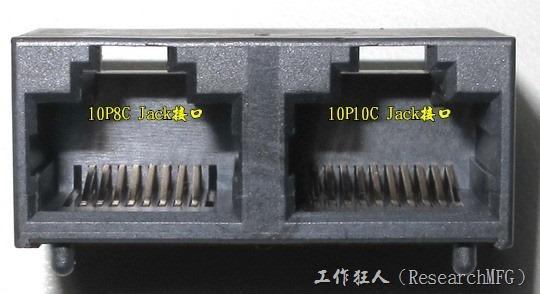 10P10C、10P8C、8P8C插錯了網路線會有什麼問題?