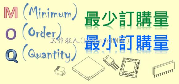 MOQ_minimum_order_quantity