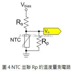 NTC並聯Rp的溫度量測電路