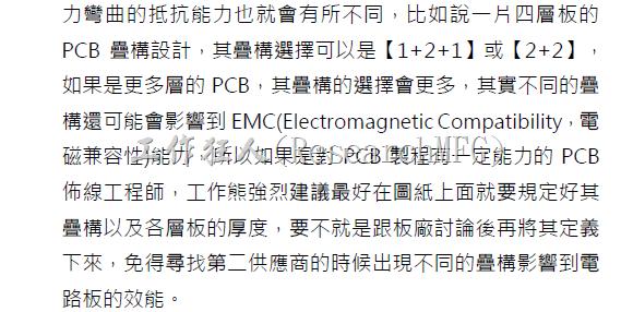 PCB的板材疊構(stack-up)設計會影響其剛性