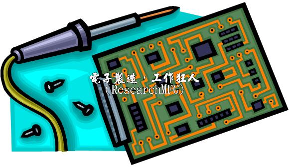 電子製造工廠如何產出一片電路板(PCBA)