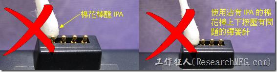 不建議使用IPA或任何溶劑清潔彈簧針