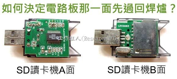 介紹PCBA雙面回焊製程(SMT)及零件擺放的注意事項
