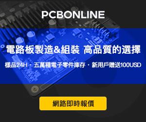 PCBONLINE
