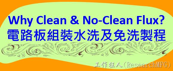 電路板焊接後為何要水洗?水洗製程、免洗製程有何差異?