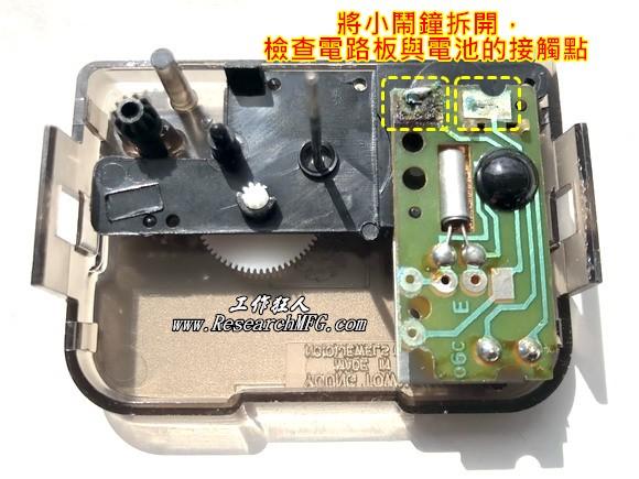 拆開小鬧鐘之後,檢查電池與主機電路板的接觸點。怎麼黑黑的一片啊!