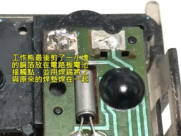 工作熊最後使用絕招,剪了一小塊的銅箔放在電路板電池接觸點上,並用焊錫將之與原來的焊墊焊接在一起,終於搞定電池接觸的問題。