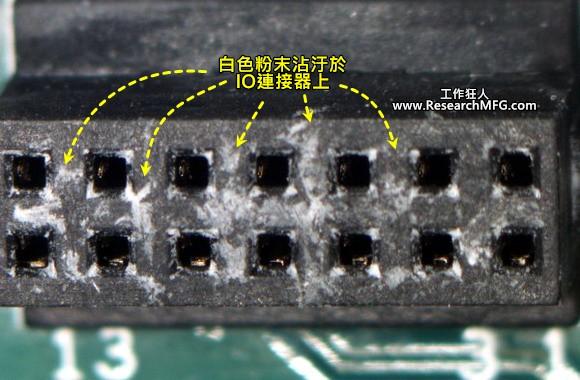 《案例研究》客戶抱怨IO連接器上出現不明的白色粉末