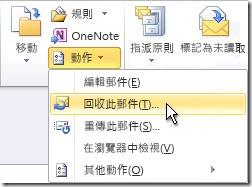 Outlook2010回收郵件