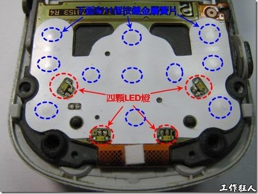 Sonny Ericsson W550i。四個LED燈設計在電路板上,剛好配合橡膠按鍵上面的的四個反光片,連帶的黏貼在電路板上的金屬簧片(metal dome)貼紙也被故意設計設計成白色,這樣可以有效的反射LED的光源直到透出按鍵的透明字型。