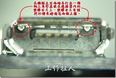 圖是有止檔設計的連接器實際樣品。它基本上是在塑膠舌片的底端,也就是USB排線插入的終點處,利用原有的鐵框材料在左右兩端各打出一個倒三角形的止檔設計,並將其嵌在連接器內部的塑膠舌片上,塑膠舌片也預挖了兩個凹槽來避開這兩個鐵框止檔。
