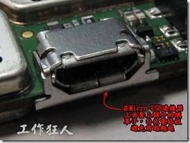 增加一個額外鐵框罩在Micro-USB聯接器的外頭,其前緣利用倒勾的方式勾在電路板背面防止連接器的前緣翹起。