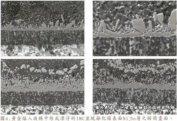 電子製造,工作狂人(ResearchMFG)。下面四張圖片為放大4500倍的SEM圖像,說明在迴焊爐熱量不足的情況下,黃金成份正要從鎳層分離融入焊錫之中的瞬間,當零件遭受外力衝擊的時候就極有可能從這一整排AuSn、、AuSn2或AuSn4的IMC處裂開。