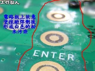 電路板上故意塗抹助焊劑(flux)後靜置一段時間,形成了白色的粉末污染。
