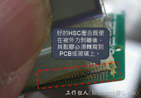 壓合良好的HSC,即使在HSC被外力剝離後,其黏膠必須「轉寫」(transfer)到PCB或玻璃上,這樣才表示壓合良好,也才可以獲得較高的抗剝離承受力。
