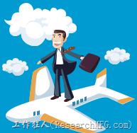 你羨慕哪些可以經常國外飛來飛去的同事嗎?