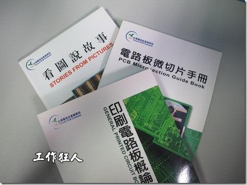 台灣電路板協會書籍(TPCA book)