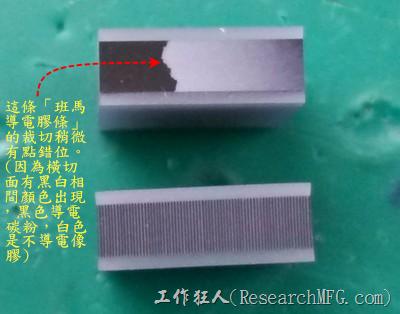 這條「班馬導電膠條」的裁切稍微有點錯位。(因為橫切面有黑白相間顏色出現,黑色導電粉,白色是不導電像膠)