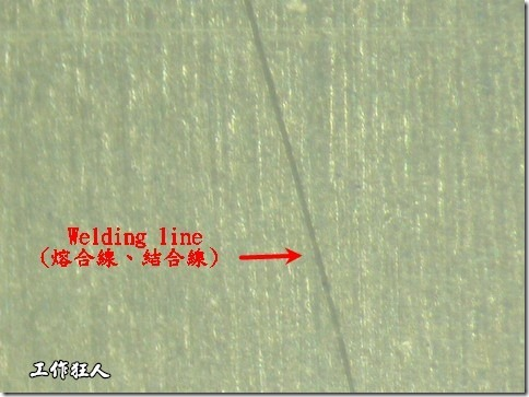 如果你有機會用顯微鏡檢查這些熔合線,從外觀來看你會發現熔合線(welding line)實際上會在塑膠表面形成一道凹槽。