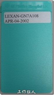 塑膠標準色板(Color chip)