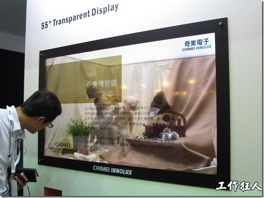 這是奇美的穿透液晶螢幕,奇美將其應用在產品的展示上,讓參觀者可以一面看著螢幕後面的展品,一面閱讀螢幕上的介紹。