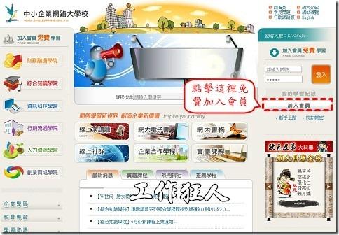 中小企業網路大學校researchmfg01