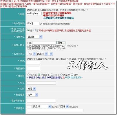 中小企業網路大學校researchmfg03
