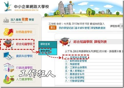 中小企業網路大學校researchmfg10