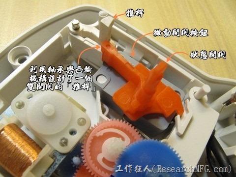 機械式計時器。利用軸承與凸輪機構設計一個雙開關的「推桿」,讓計時器有三個不同的功用-常開、定時、常關。