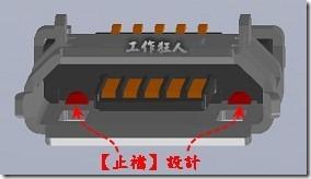 Micro-USB連接器的止檔防暴插設計有助提升插拔信賴度